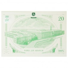 """Папка для акварели """"Гознак"""", 297х420 мм, 20 листов ( 10 бумага рисовальная, 10 яичная скорлупа)"""