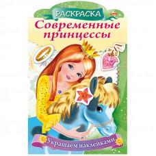 """Раскраска А4 Hatber """"Принцесса с пони"""" с фигур. высеч., с наклейками, 16стр"""