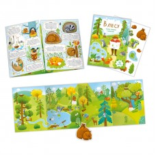 Книжка-панорамка с наклейками. В лесу.