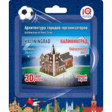 """3D пазл """"Кафедральный собор"""" Калининград"""