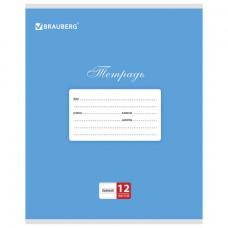 """Тетрадь 12 листов, линия, """"Классика"""", синяя, обложка мелованный картон, блок белый офсет, BRAUBERG"""