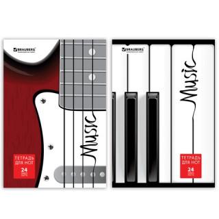 """Тетрадь для нот А4, 24 л., BRAUBERG, обложка мелованный картон, вертикальная, """"Музыка"""""""