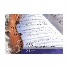 """Тетрадь для нот А4, 24 л., HATBER, спираль, горизонтальная, """"Играй, музыкант!"""""""