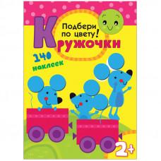 """Книжка-задание Мозаика-Синтез """"Кружочки. Подбери по цвету!"""", от 2-х лет, 16стр., 140 наклеек"""