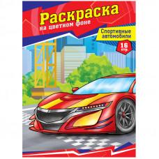 """Раскраска А4, ArtSpace """"Спортивные автомобили"""", 16стр."""