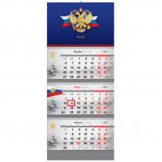 """Календарь квартальный 3 бл. на 3 гр. OfficeSpace Standard """"Государственная символика"""", 2022г."""