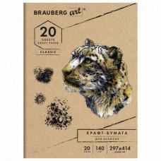 Папка для рисования и эскизов, крафт-бумага 140г/м, А3 (297x414мм), 20л, BRAUBERG ART CLASSIC,112482