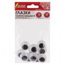 Глазки для творчества самоклеящиеся, вращающиеся, черно-белые, 20 мм, 10 шт.,