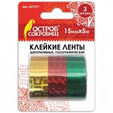 Клейкие ленты 15 мм х 5 м, декоративные голографические, ОСТРОВ СОКРОВИЩ, комплект 3 шт.