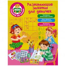 """Книжка-задание, А4, АСТ """"1000 упражнений для малышей. Развивающие задания для девочек"""""""