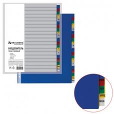 Разделитель пластиковый BRAUBERG, А4, 20 листов, алфавитный А-Я, оглавление, цветной