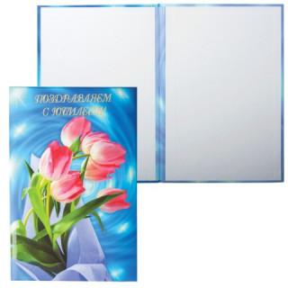"""Папка адресная ламинированная, выборочный лак """"Поздравляем с юбилеем"""" (тюльпаны на синем), формат А4"""