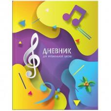 """Дневник для музыкальной школы 48л. (твердый) """"Для музыки"""""""