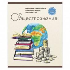Тетрадь предметная ЗНАНИЕ-СИЛА 48 л., обложка картон, ОБЩЕСТВОЗНАНИЕ, клетка