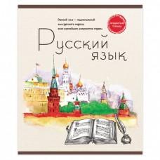 Тетрадь предметная ЗНАНИЕ-СИЛА 48 л., обложка картон, РУССКИЙ ЯЗЫК, линия