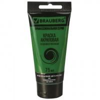 Краска акриловая художественная BRAUBERG ART CLASSIC, туба 75 мл, травяная зеленая