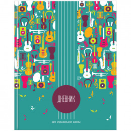 "Дневник для музыкальной школы, 48л. ArtSpace ""Музыкальный паттерн"", глянцевая ламинация"