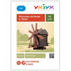 """Сборная модель из картона """"Ветряная мельница (о. Кижи)"""", масштаб HO 1/87."""