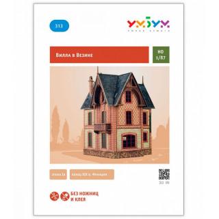 """Сборная модель из картона """"Вилла в Везине"""", масштаб HO 1/87."""