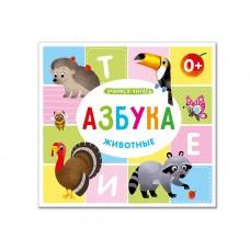 Азбука. Животные