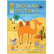 В мире животных. Знойная пустыня