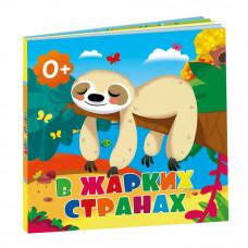 Книжка для малышей. В жарких странах