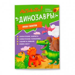 Книжка с заданиями. Активити. Динозавры. 21х29,7 см. 16 стр.