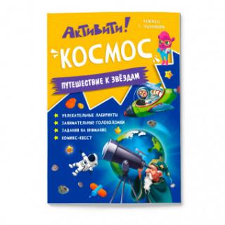 Книжка с заданиями. Активити. Космос. 21х29,7 см. 16 стр.