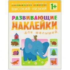 """Книжка-задание Мозаика-Синтез """"Развивающие наклейки для малышей. Высокий-низкий"""", от 1 года, 8стр."""
