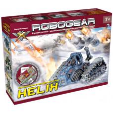 "ТХ.Robogear ""HELIX"""