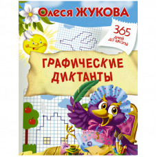 """Книжка-задание, А4, АСТ """"365 дней до школы. Графические диктанты"""", 32стр."""