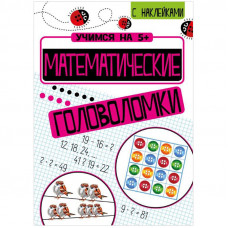 """Книжка-задание, А4, ТД Стрекоза """"Учимся на 5+. Математические головоломки"""", 24стр., с наклейками"""