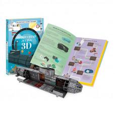 Конструктор картонный 3D + книга. Подводная лодка.