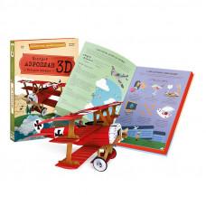 Конструктор картонный 3D + книга. Аэроплан.