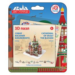 """3D пазл """"Собор Василия Блаженного, Москва"""""""