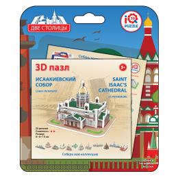 "3D пазл ""Исаакиевский Собор, СПб"""