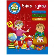 """Книжка-задание, А4, АСТ """"1000 упражнений для малышей. Учим буквы"""", 64стр."""
