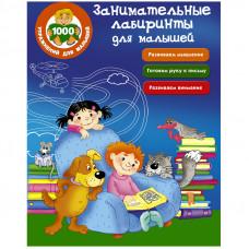 """Книжка-задание, А4, АСТ """"1000 упражнений для малышей. Занимательные лабиринты"""", 64стр."""