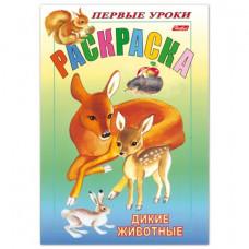 """Книжка-раскраска А5, 8 л., HATBER, Первые уроки, """"Дикие животные"""""""