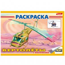 """Раскраска с наклейками """"Вертолеты"""", А5"""