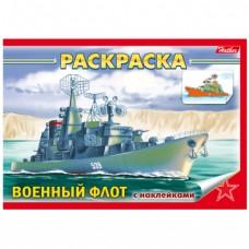 """Раскраска с наклейками """"Военный флот"""", А5"""