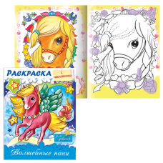 """Раскраска с наклейками """"Волшебные пони"""", А5"""