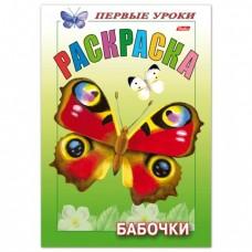 """Книжка-раскраска А5, 8 л., HATBER, Первые уроки, """"Бабочки"""""""