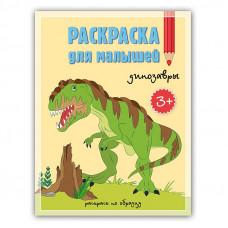 """Раскраска для малышей Геодом """"Динозавры"""", А5"""