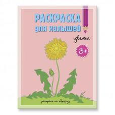 """Раскраска для малышей """"Цветы"""", А5"""