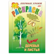 """Раскраска """"Первые уроки-Деревья и листья"""", А5"""