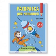"""Раскраска для малышей """"Космос"""", А5"""
