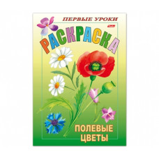 """Раскраска """"Первые уроки-Полевые цветы"""", А5"""