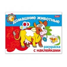 """Раскраска с наклейками """"Домашние животные"""", А5"""