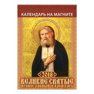 """Календарь на магните отрывной на 2018 г., 12 л., """"Великие святые. Православный календарь"""""""